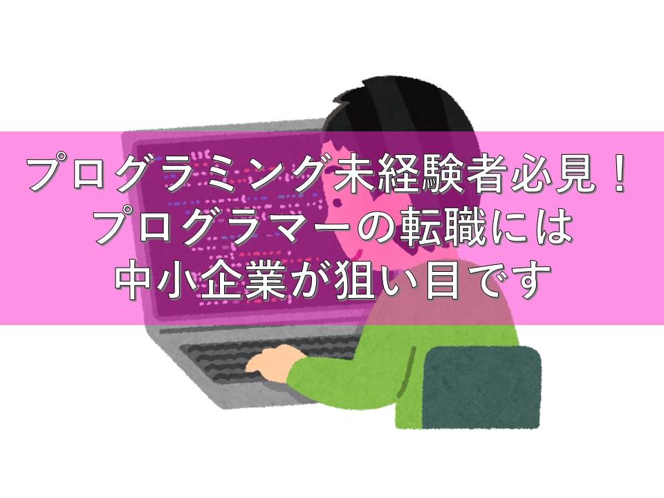 プログラミング未経験・スキルゼロでもプログラマーとして中途採用!